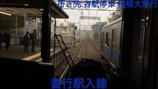 小田急線 3000形3463編成 藤沢駅→六会日大前駅間 前面展望