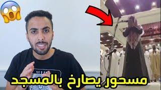مسحور يصارخ بالمسجد/القبض على ساحر في الحرم!!!⛔️😱