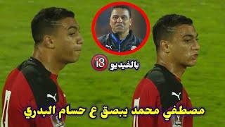 مصطفي محمد يبصق علي حسام البدري ولفظ خارجي بعد مباراة مصر والجابون😱بسبب نزوله متأخراا