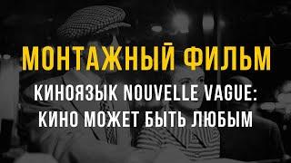Монтажный фильм | Киноязык Nouvelle Vague