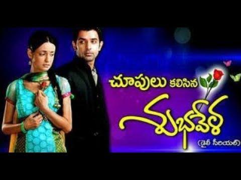 Chupulu Kalasina Subhavela Serial All Episodes