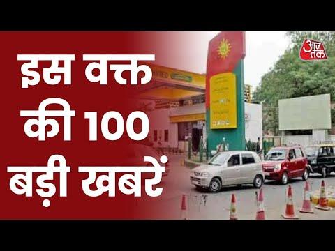 Hindi News Live: देश-दुनिया की इस वक्त की 100 बड़ी खबरें I Latest News I Top 100 I Oct 13, 2021