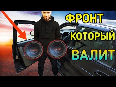ГРОМКИЙ ФРОНТ который ВАЛИТ