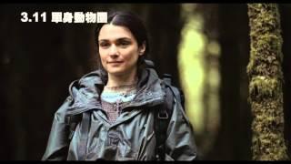 2016.03.11 白色情人節 與美同步《單身動物園》(The Lobster)中文電影預告