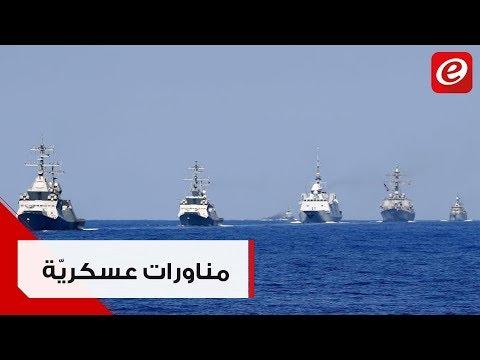 للمرة الأولى مناورات عسكريّة إيرانية – روسية – صينية... فما هدفها؟