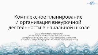 Корчемлюк О.М. | Комплексное планирование и организация внеурочной деятельности в начальной школе