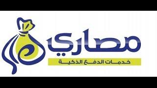 prin from masary to any printer شرح طباعة الفواتير لخدمة مصارى لاى طابعة
