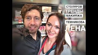 VLOG: WATSONS /ЛЕНА ТЕМНИКОВА и ЮРИЙ СТОЛЯРОВ* БЫЛО КРУТО!