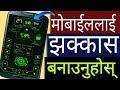 Best Launcher For All Android Mobile | High Style Launcher 2018 | In Nepali By UvAdvice