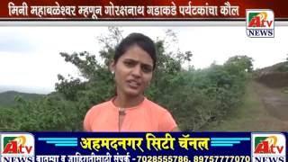 Ahmednagar - गोरक्षनाथ गड