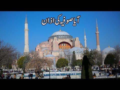 Hagia Sophia Mosque Istanbul | Turkey Trip