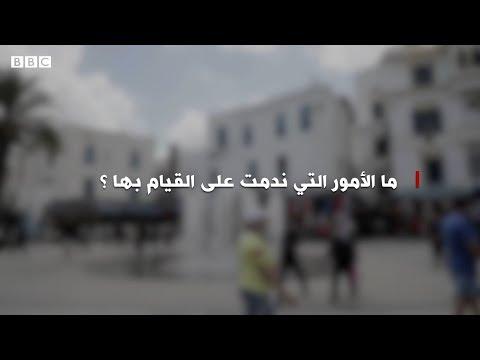 ندم التونسيين بعد عمر الخمسين رغم ثورة الياسمين؟ | بي بي سي إكسترا  - نشر قبل 12 دقيقة