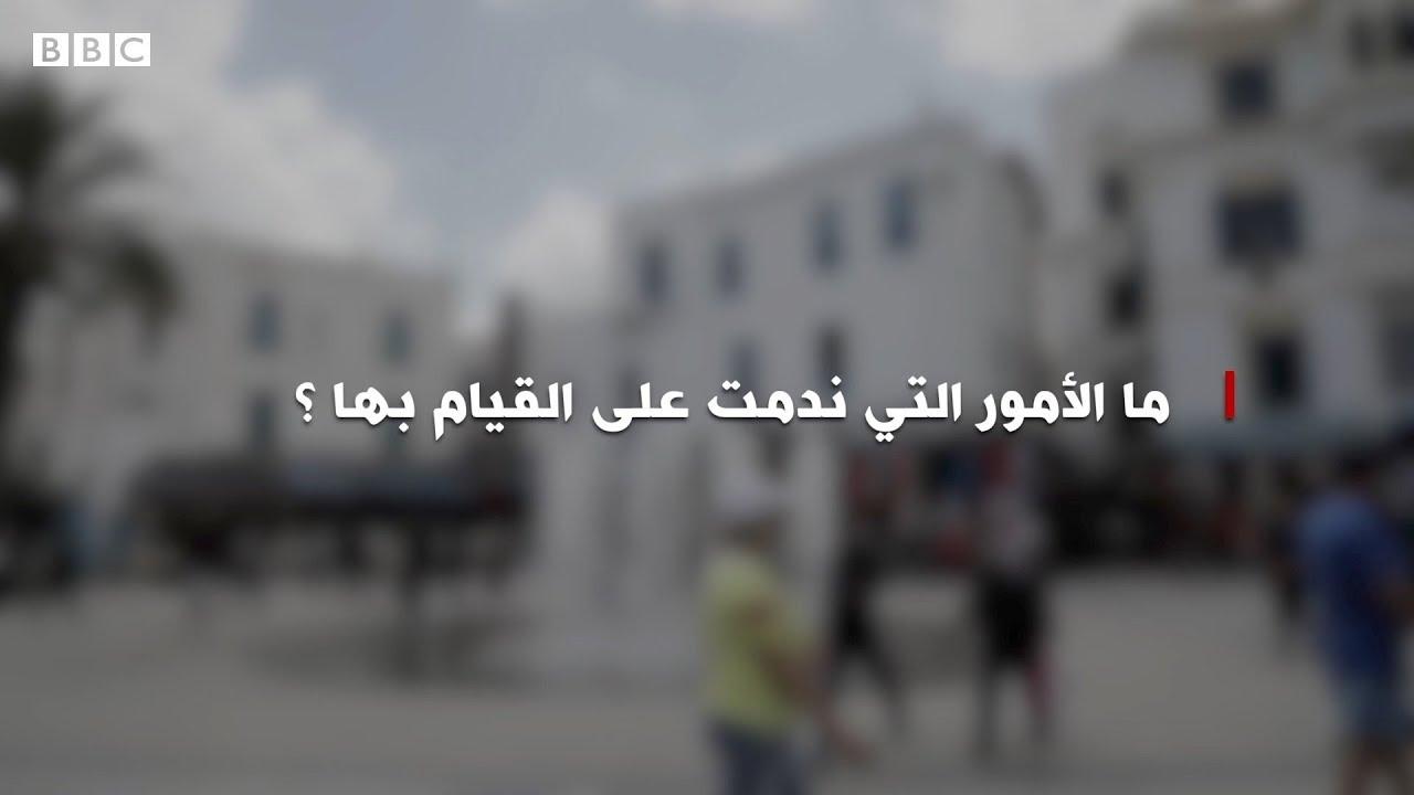 BBC عربية:ندم التونسيين بعد عمر الخمسين رغم ثورة الياسمين؟   بي بي سي إكسترا