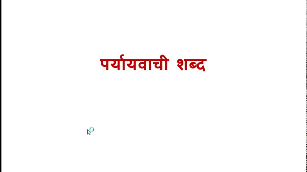 पर्यायवाची शब्द / समानार्थक शब्द / Hindi Synonyms - Grade 5