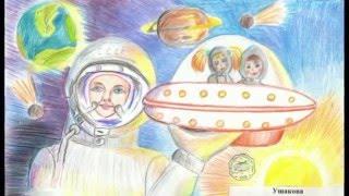 Рисунки в космосе