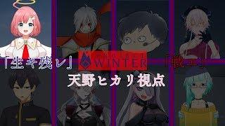 【Project Winter】生キ残レ【雪山人狼】