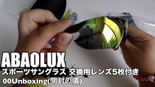 ABAOLUX スポーツサングラス 交換用レンズ5枚付き 00Unboxing(開封の儀) thumbnail