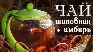 Имбирный чай с шиповником и медом для фитнеса и похудения