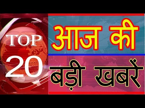 आज की सबसे बड़ी ख़बरें | Today top 20 news | Live news | MobileNews 24 | Fatafat khabar | nonstop news