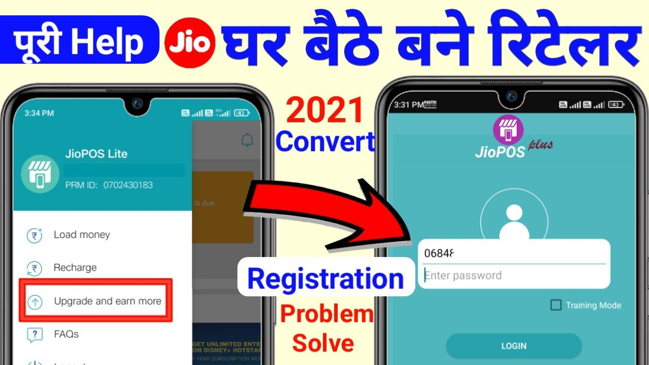 JioPos Lite से JioPos Plus Id Password   Nahi Mila JioPos Plus Id Registration Failed Help Jio Team
