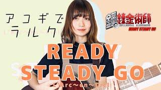 【アコギでラルク】READY STEADY GO / L'Arc-en-Ciel 【鋼の錬金術師】
