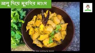 আলু দিয়ে মুরগির মাংস | Alu Murgir Jhol Recipe | Bangladeshi Chicken Recipes