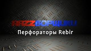 Перфоратор Rebir: разбор, обзор, тест