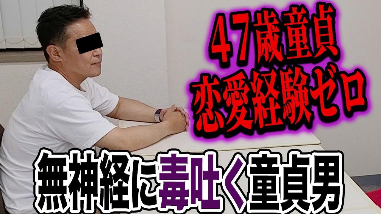 【47歳童貞】自覚症状なし!気付かぬうちに女性を傷つけてしまう。どうしよう...←今更!?【ドキュメンタリー】