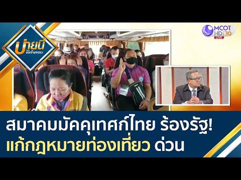 สมาคมมัคคุเทศก์ไทยร้องรัฐ แก้กฎหมายท่องเที่ยวด่วน! หลังได้รับผลกระทบ   บ่ายนี้มีคำตอบ (26 มี.ค. 64)