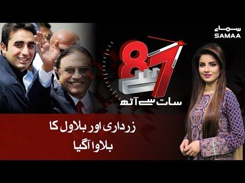 Zardari Aur Bilawal ka bulawa Agaya | 7 se 8 | SAMAA TV