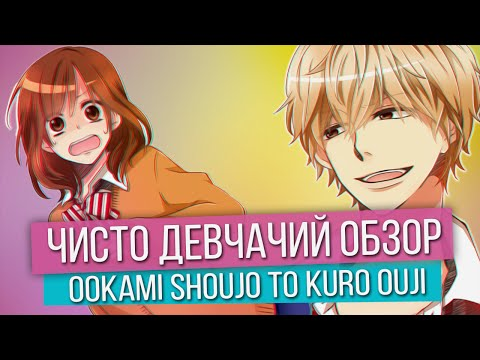 Чисто Девчачий Обзор: Ookami Shoujo to Kuro Ouji / Волчица и Черный Принц [TarelkO]