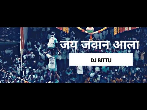 JAI JAWAN AALA  DJ BITTU ||KADAK MIX||  😎