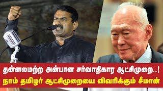 Seeman Speech | Thannalamatra Anpaana Sarvaathikram