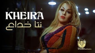 cheba Kheira - Nta Khadaa    شابة خيرة - نتا خداع