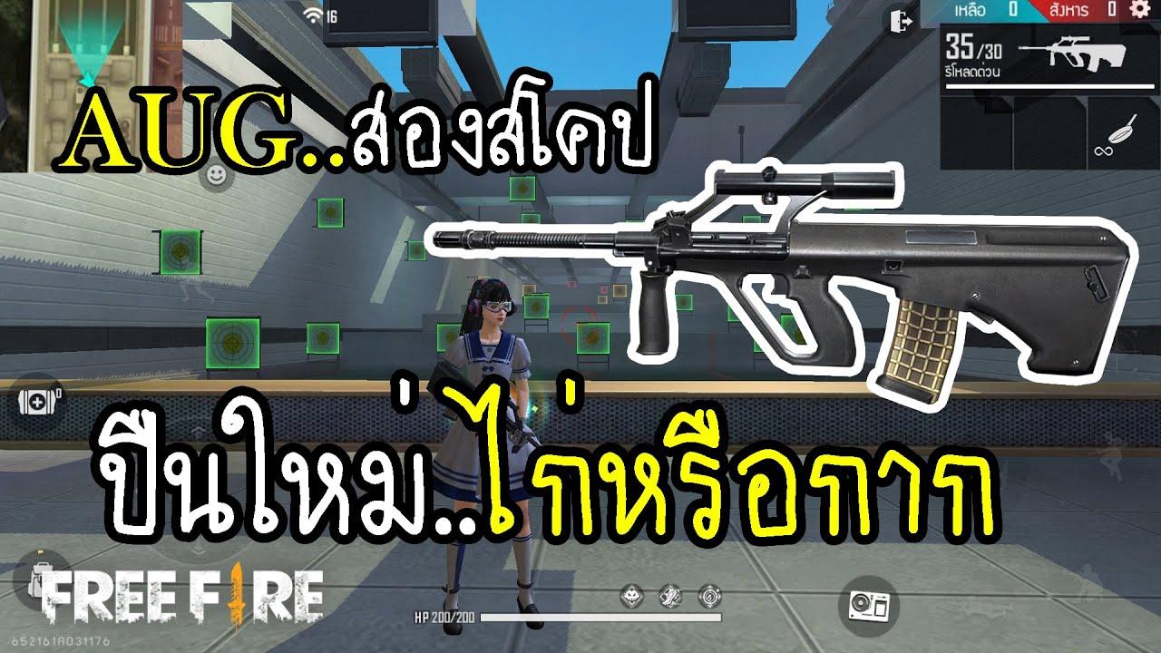 Free Fire รีวิวปืนใหม่ AUG สองสโคป ปืนที่ยังต้องรอสกินเทพ