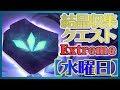【スドリカ】結晶収集クエスト「Extreme」攻略パーティー紹介!【Sdorica sunset】