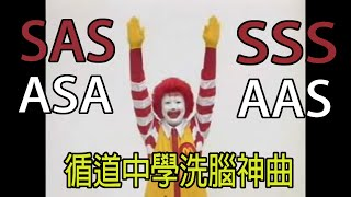 Publication Date: 2016-04-21 | Video Title: RHS - 循道中學洗腦神曲《SAS,SSS,ASA,AAS
