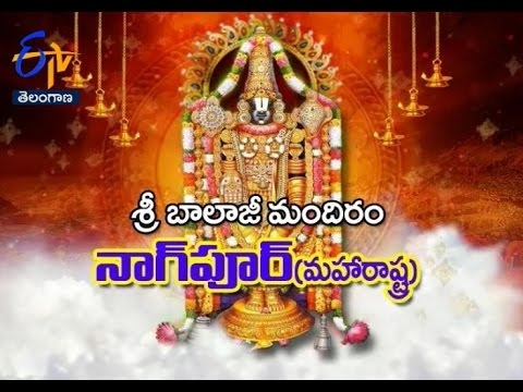 Sri Balaji Mandir | Nagpur | Teerthayatra | 30th April 2017 | Full Episode | ETV Telangana