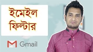 How to Use Gmail Filters and Labels Bangla    STOP Email Notification From YouTube,Facebook,Twitter