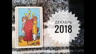 ТАРО ГОРОСКОП ВОДОЛЕЙ декабрь 2018