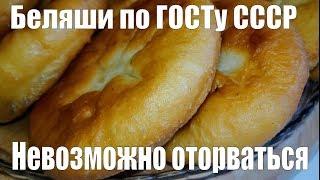 БЕЛЯШИ ПО ГОСТУ СССР МАСТЕР КЛАСС