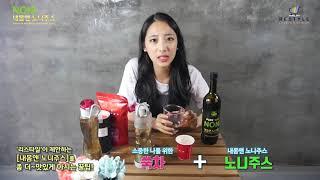 [ 리스타일 TIP ] 노니(NONI) 맛있게 먹는방법…