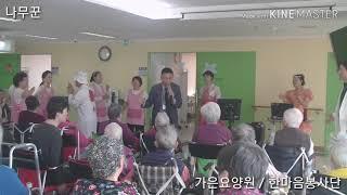 #나무꾼#박구윤#송대일#가은요양원#한마음봉사단#유튜브#…