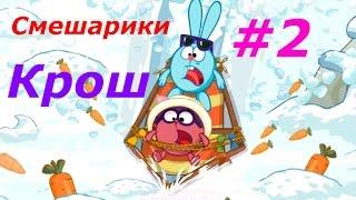 Смешарики - #2 Крош. Игровой мультик для детей, играем вместе, смотреть онлайн