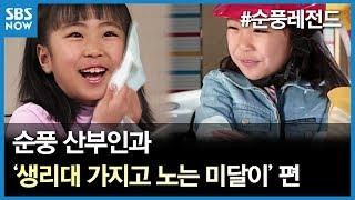 SBS [순풍산부인과] 레전드 시트콤 :