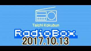 2017.10.13(金) 国分太一 Radio Box.