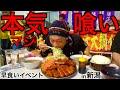 【大食い】新潟の早食いイベントでマジ喰いしてきた‼️【MAX鈴木】【マックス鈴木】【Max Suzuki】