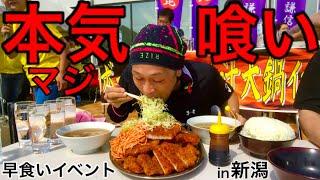 【大食い】新潟の早食いイベントでマジ喰いしてきた‼️【MAX鈴木】【マックス鈴木】【Max Suzuki】 thumbnail