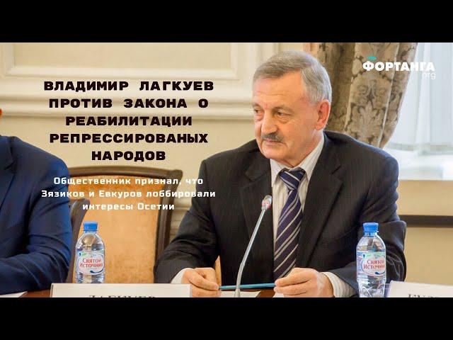 Владимир Лакгуев против Закона о реабилитации репрессированных народов.