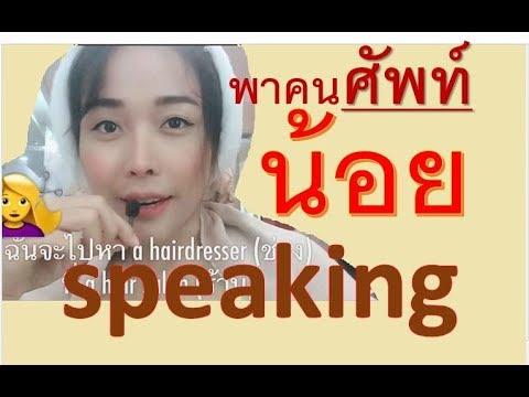 10. Speaking ภาษาซาลอน  ..Salon English (ง่ายๆแบบฉบับคนศัพท์น้อย ตอนที่ 2)